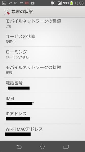 Androidの広告ID確認画面