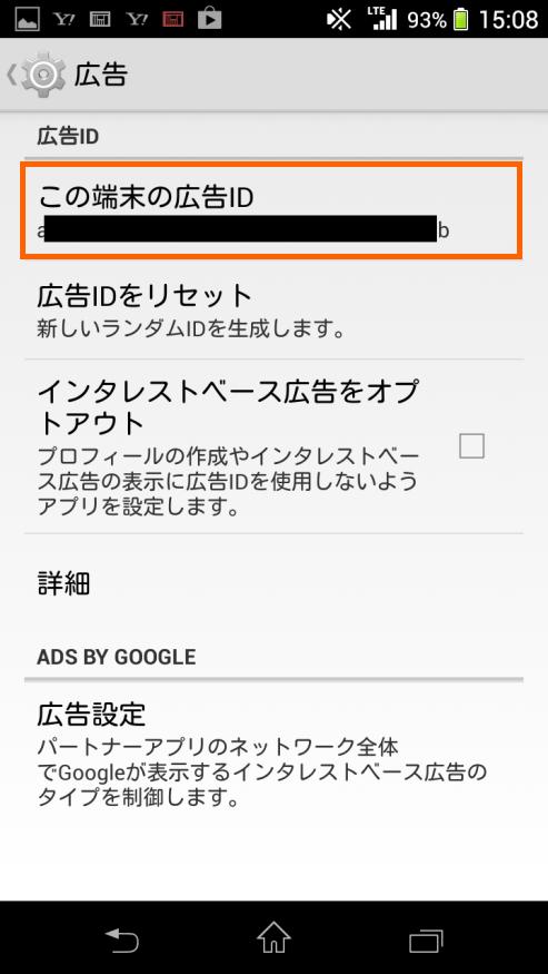 この端末の広告ID