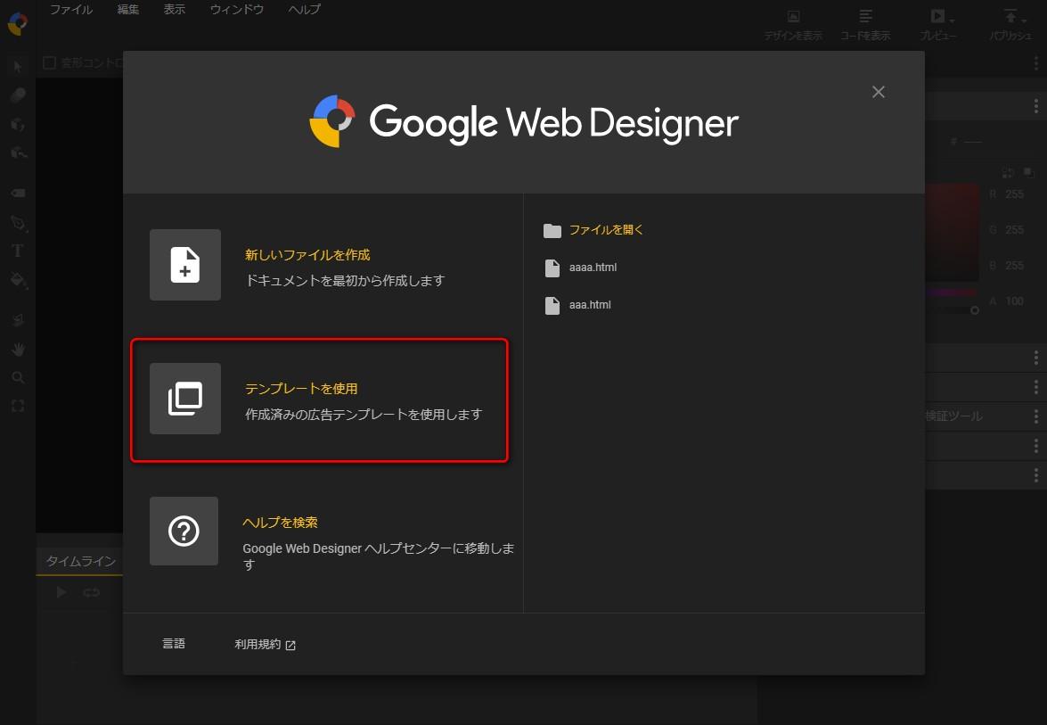 GoogleWebDesignerスタートメニュー
