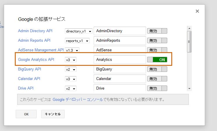 リソース→「Googleの拡張サービス」から必要なライブラリ―今回は「Analytics API」―を有効化