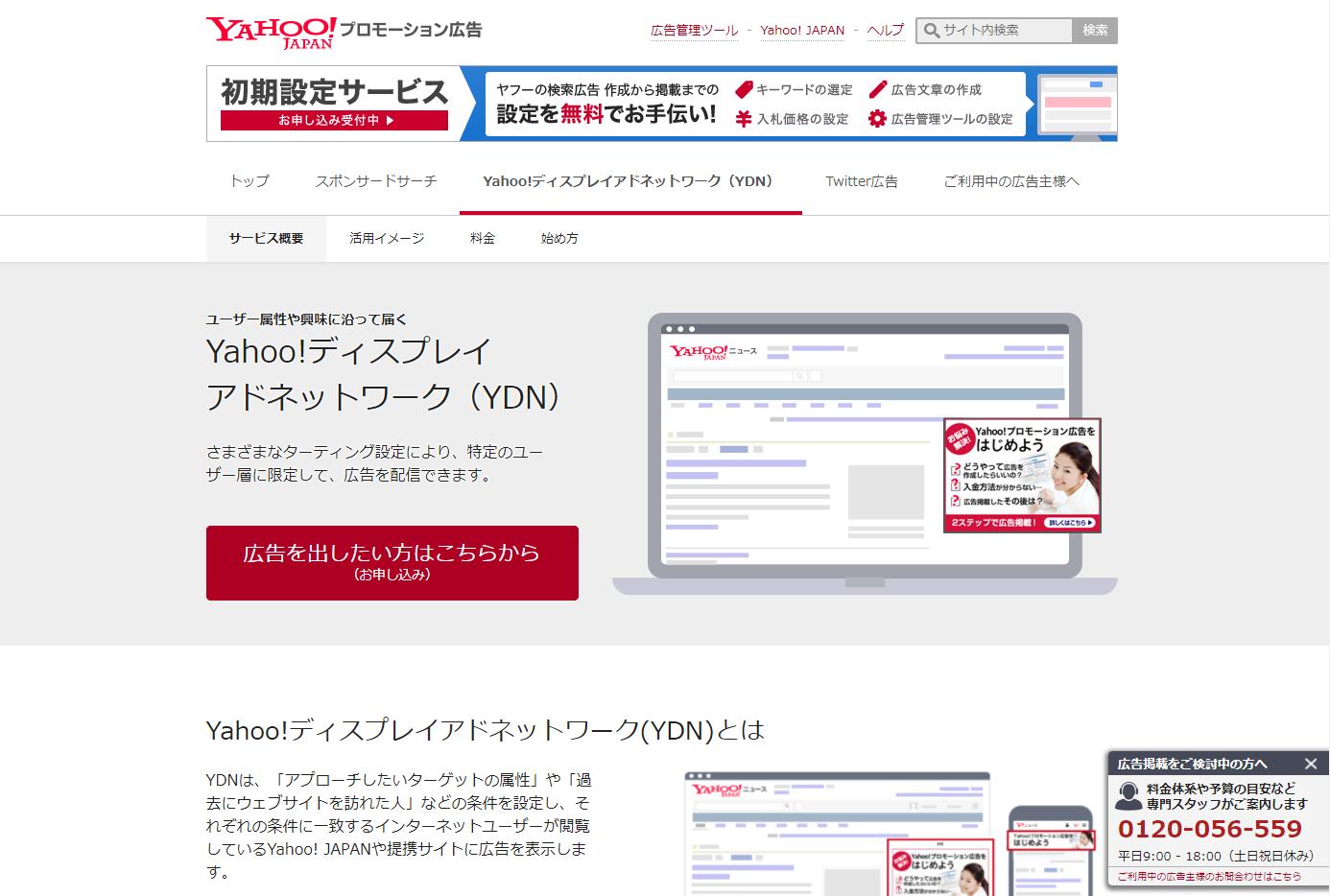 Yahoo! Display Network